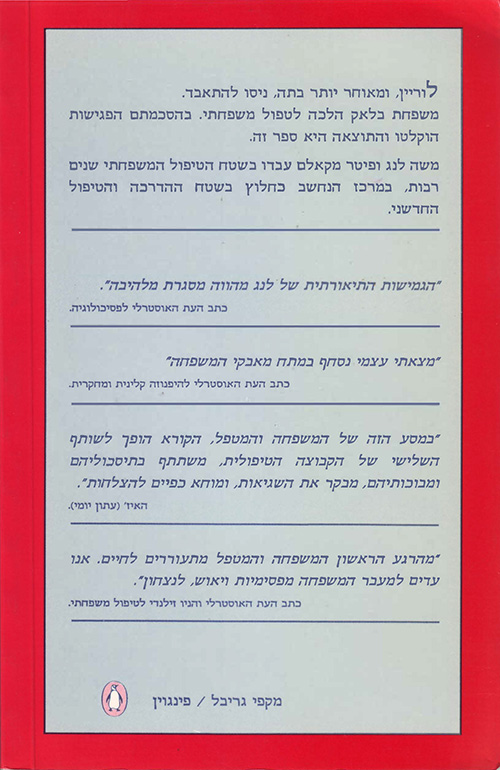 Mishpacha Betipol (A Family in Therapy, heb ed.) - back cover
