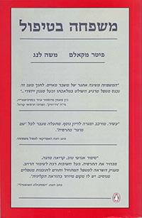 Mishpacha Betipol, Moshe & Tesse Lang