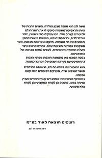 Aich Bolmim Ima Nudnikit, Moshe & Tesse Lang
