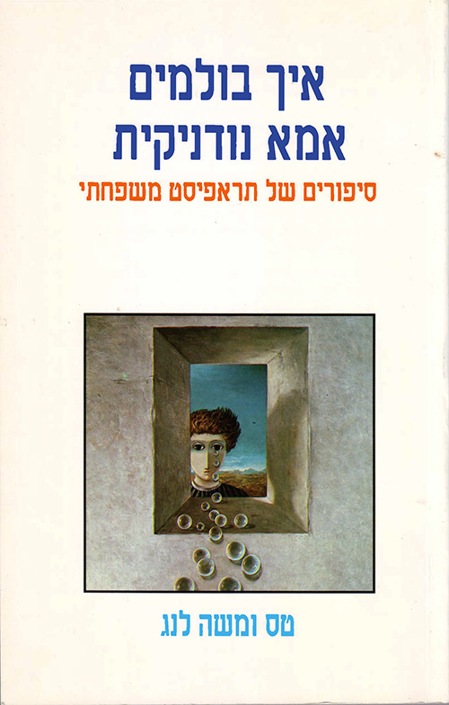 Aich Bolmim Ima Nudnikit (Corrupting the Young, heb ed.) - front cover