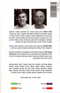 Hatzel Ha'aroch, Moshe & Tesse Lang