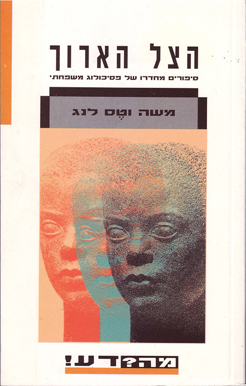 Hatzel Ha'aroch (Resilience, heb ed.) - front cover